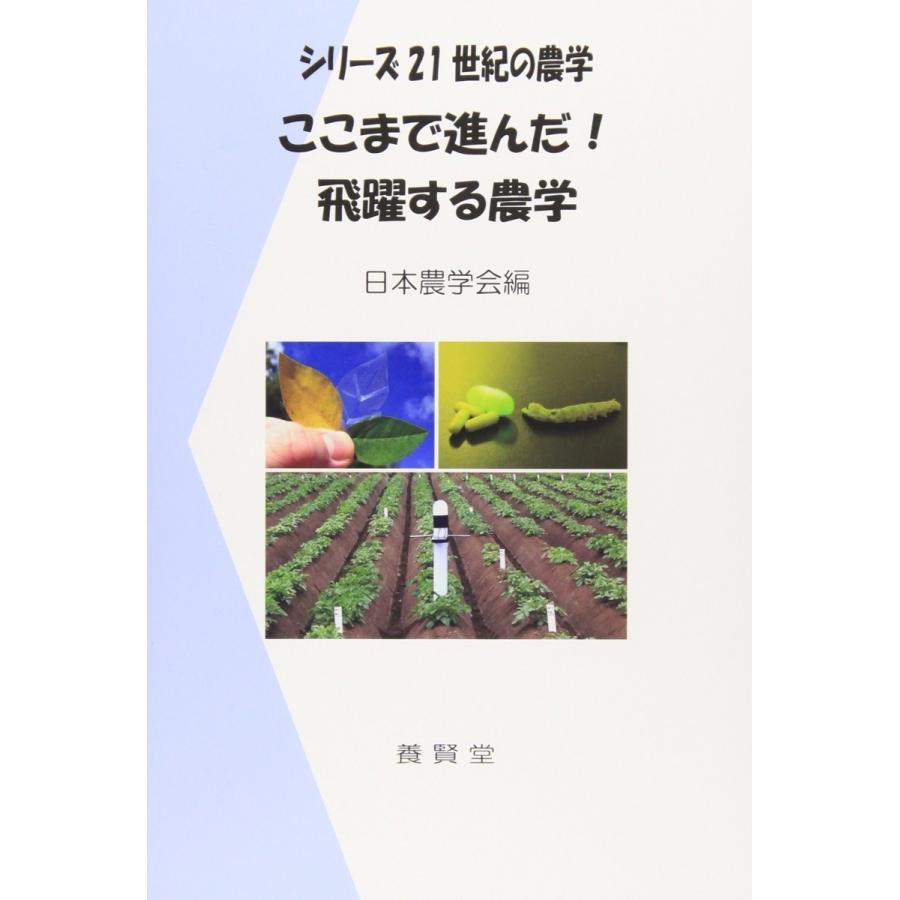 シリーズ21世紀の農学 ここまで進んだ!飛躍する農学  / 日本農学会編 yokendo