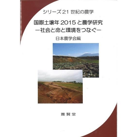 シリーズ21世紀の農学 国際土壌年2015と農学研究  ― 社会と命と環境をつなぐ ―  / 日本農学会編|yokendo