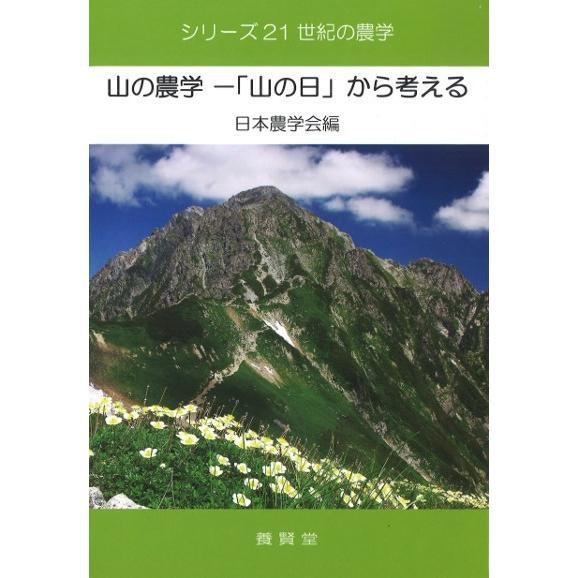 シリーズ21世紀の農学 山の農学 ―「山の日」から考える  / 日本農学会編|yokendo