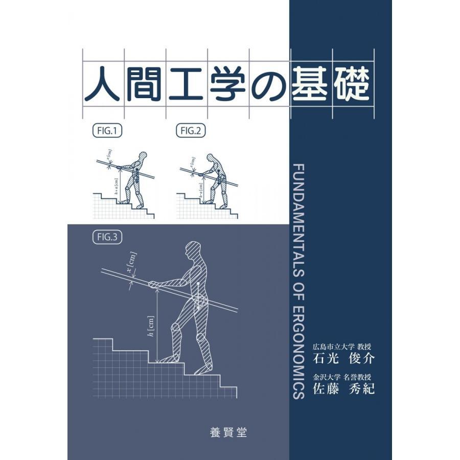 人間工学の基礎 / 石光俊介・佐藤秀紀 共著 yokendo