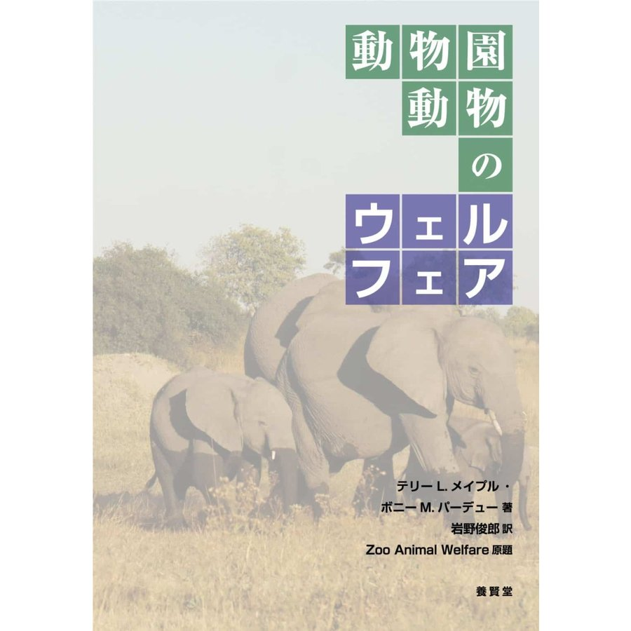 動物園動物のウェルフェア Zoo Animal Welfare、Terry Maple, Bonnie M Perdue 著、岩野俊郎 訳 yokendo