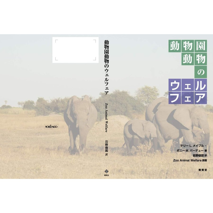 動物園動物のウェルフェア Zoo Animal Welfare、Terry Maple, Bonnie M Perdue 著、岩野俊郎 訳 yokendo 03