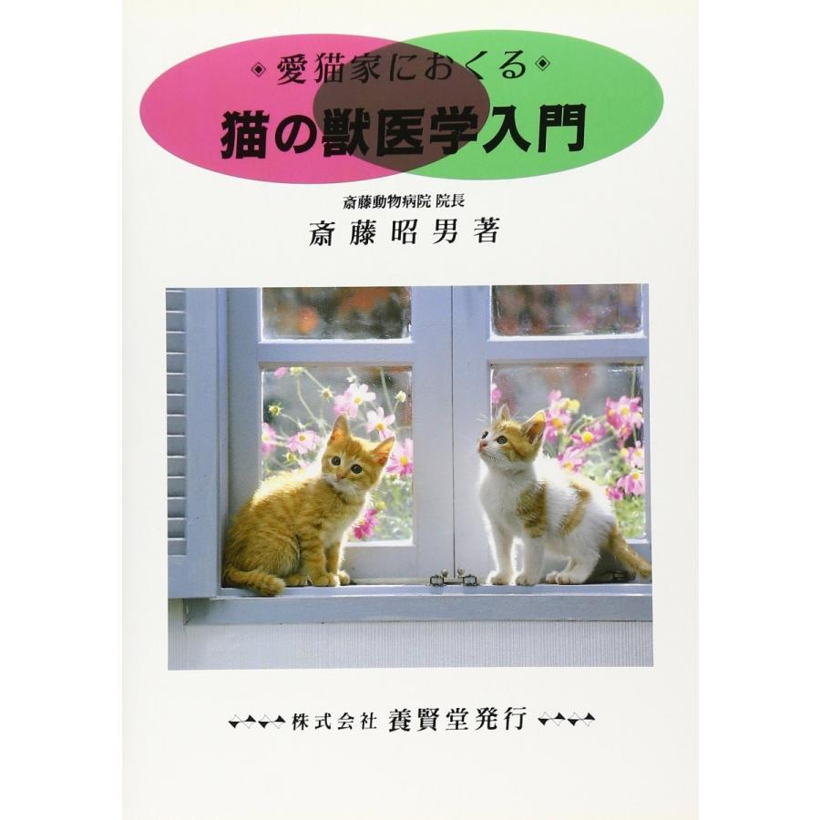 愛猫家におくる 猫の獣医学入門 / 斎藤動物病院院長:斎藤昭男 著|yokendo