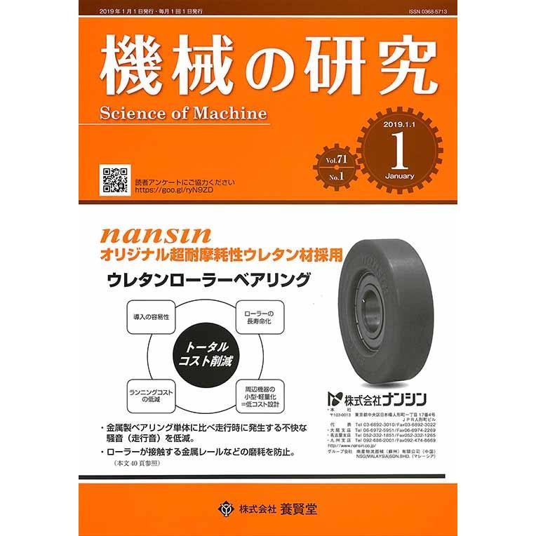 機械の研究 2019年1月1日発売  第71巻 第1号 yokendo