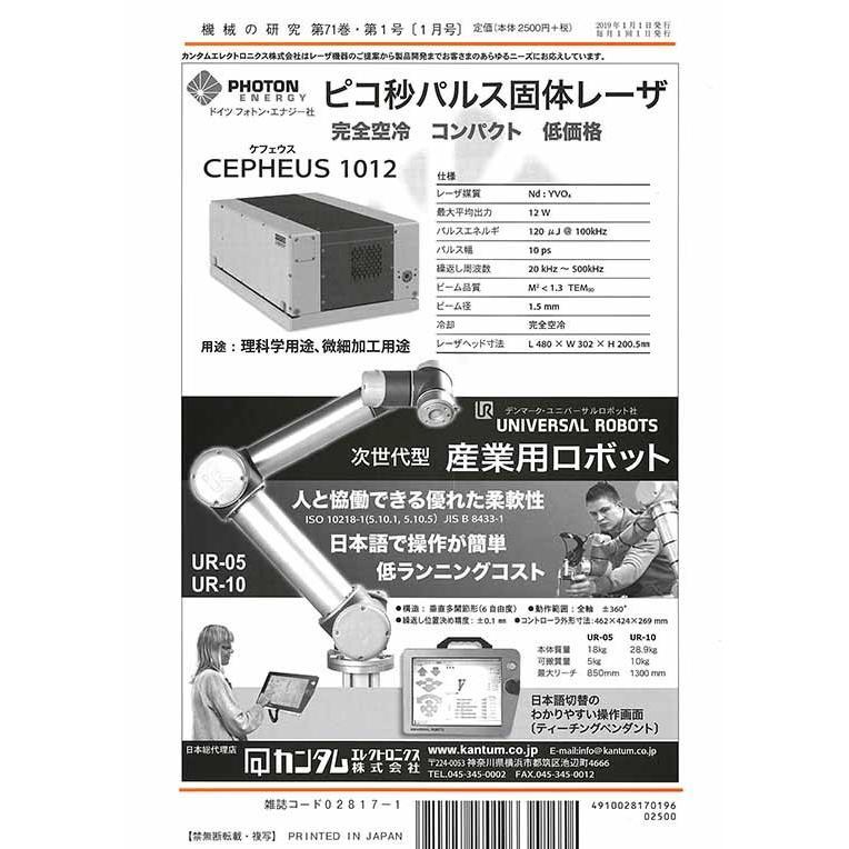 機械の研究 2019年1月1日発売  第71巻 第1号 yokendo 02
