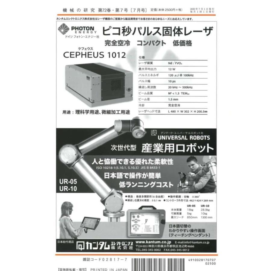 機械の研究 2020年7月1日発売  第72巻 第7号|yokendo|02