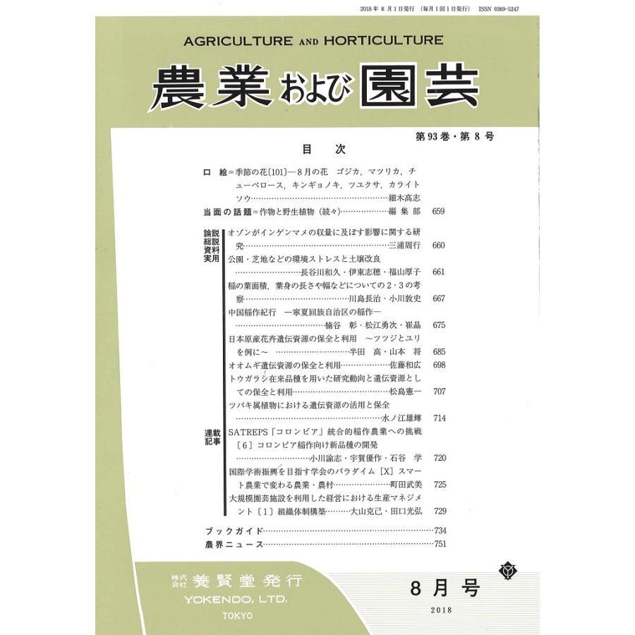 農業および園芸 / 2018年8月1日発売 / 第93巻 第8号|yokendo