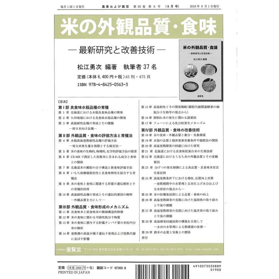 農業および園芸 / 2018年8月1日発売 / 第93巻 第8号|yokendo|02