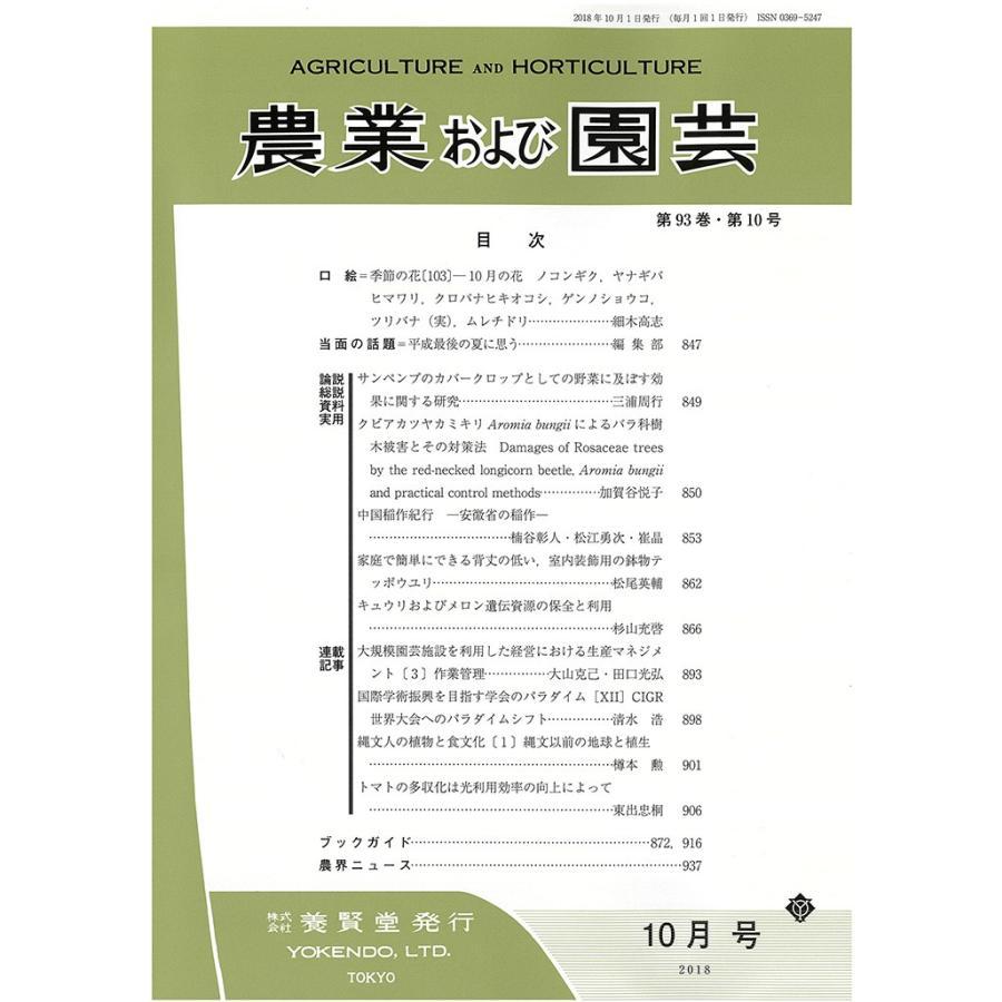 農業および園芸 2018年10月1日発売 第93巻 第10号|yokendo