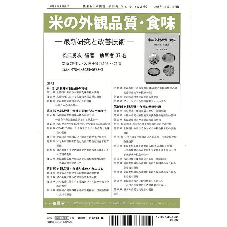 農業および園芸 2018年10月1日発売 第93巻 第10号|yokendo|02