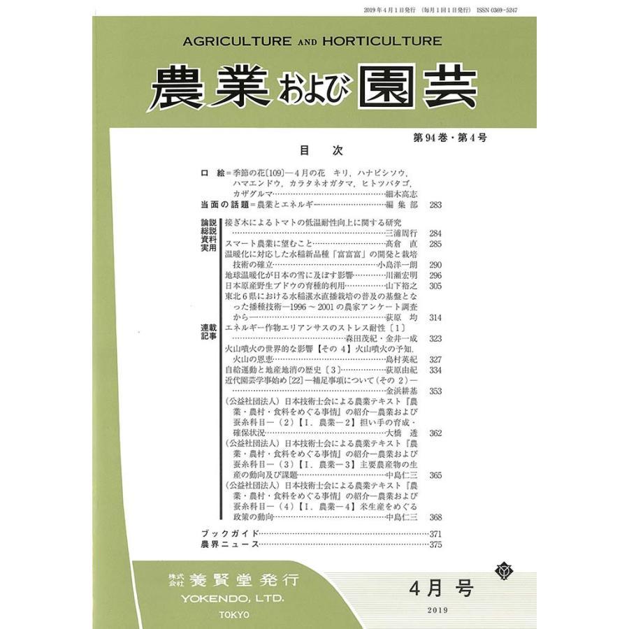 農業および園芸 2019年4月1日発売 第94巻 第4号|yokendo