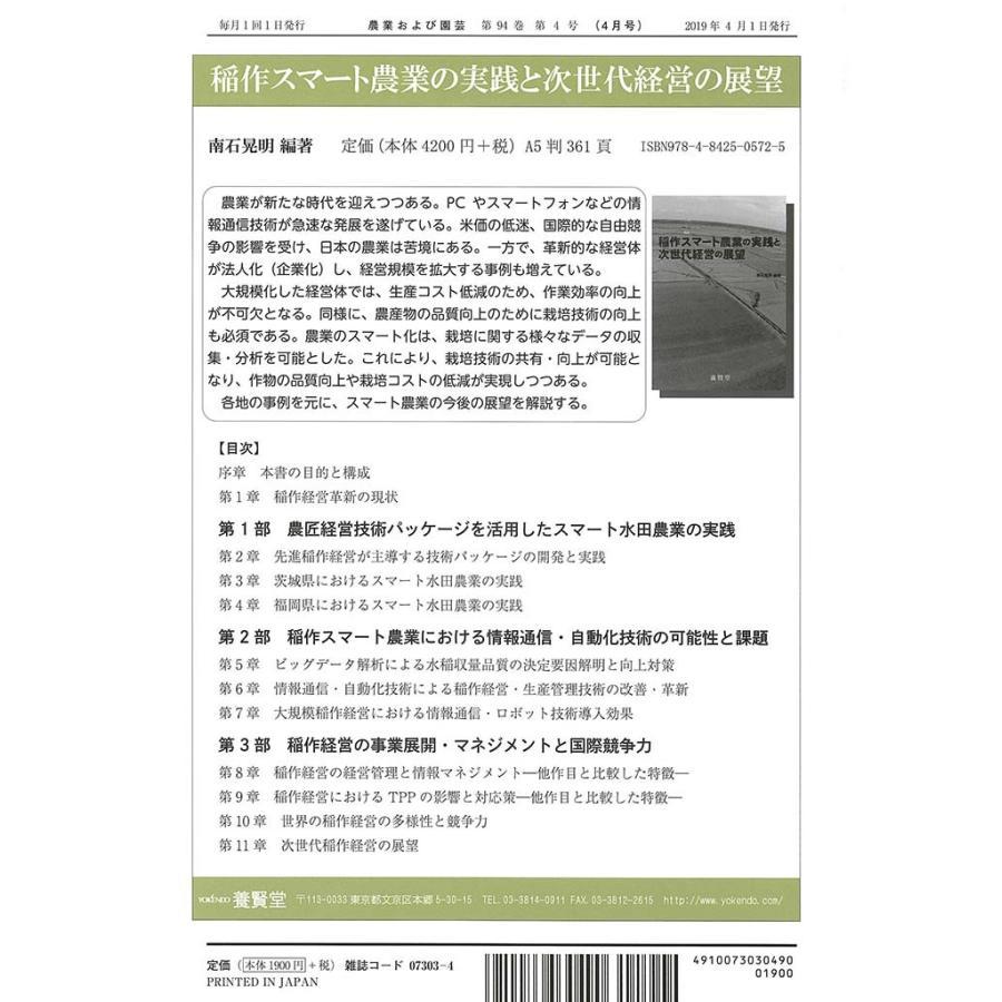 農業および園芸 2019年4月1日発売 第94巻 第4号|yokendo|02