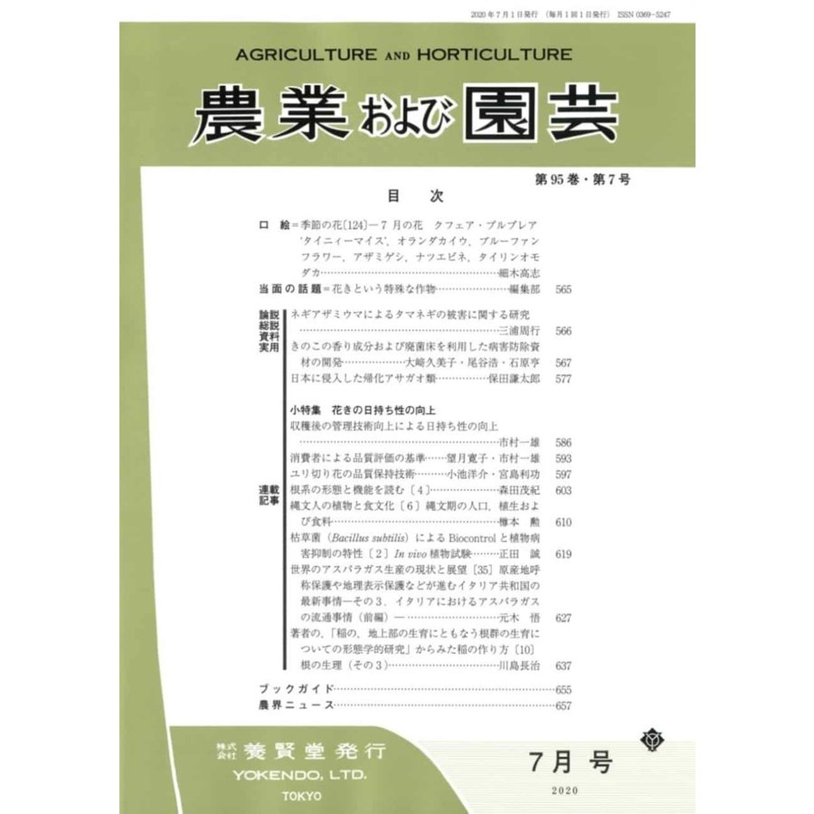 農業および園芸 2020年7月1日発売 第95巻 第7号 yokendo
