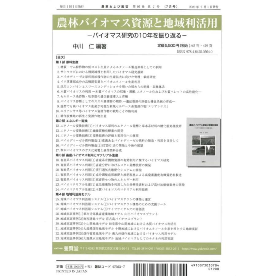 農業および園芸 2020年7月1日発売 第95巻 第7号 yokendo 02