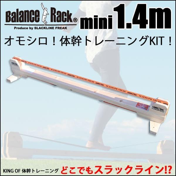 バランスラック ミニ M 1.4m Mサイズ オレンジベルト 体幹・バランストレーニング