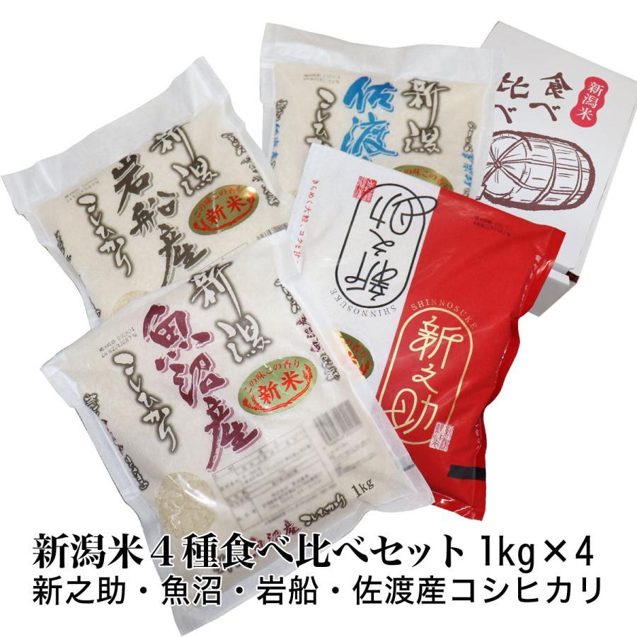新潟米4種食べ比べ