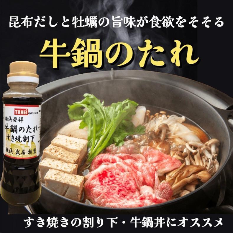 牛鍋のたれ 236g|yokohama-takeishoten|03