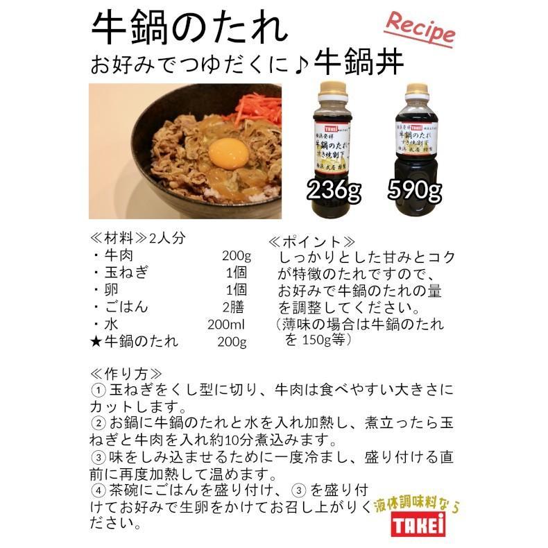 牛鍋のたれ 590g 武居商店 TAKEi yokohama-takeishoten 02