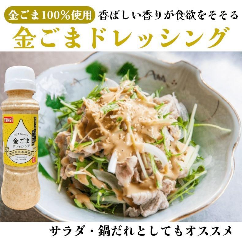 金ごまドレッシング 200ml|yokohama-takeishoten|03