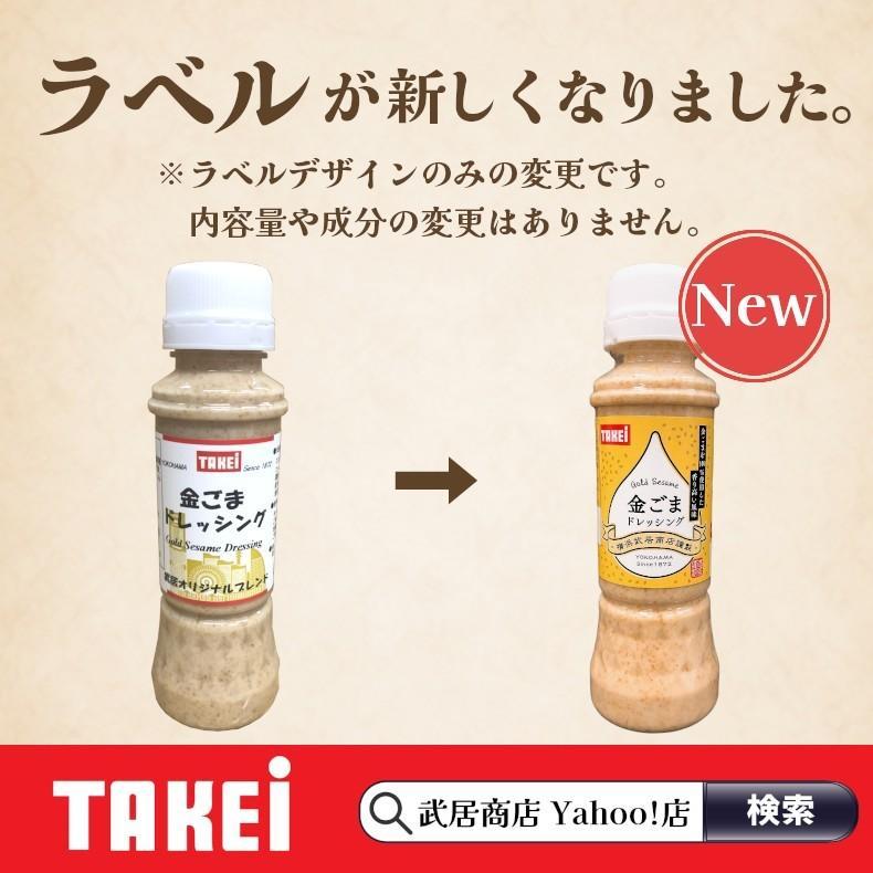 金ごまドレッシング 200ml|yokohama-takeishoten|06