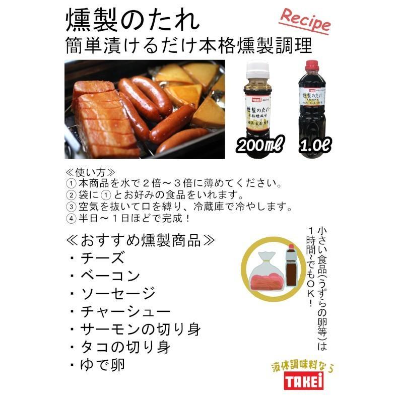 燻製のたれ 200ml|yokohama-takeishoten|02