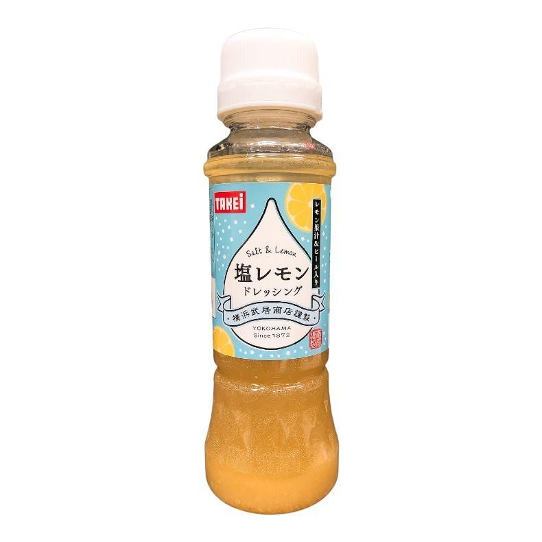 塩レモンドレッシング 200ml|yokohama-takeishoten