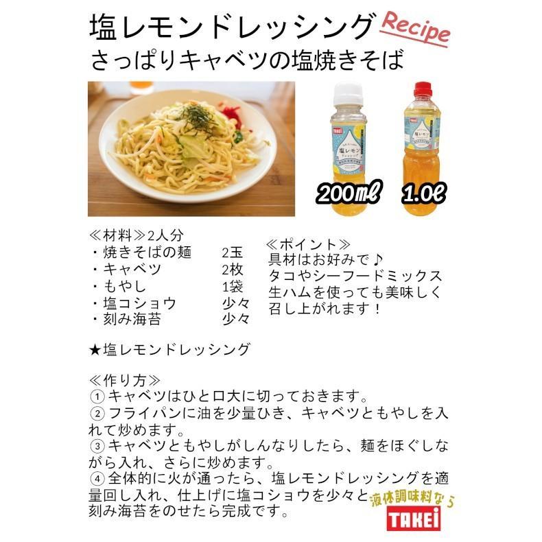 塩レモンドレッシング 200ml|yokohama-takeishoten|02