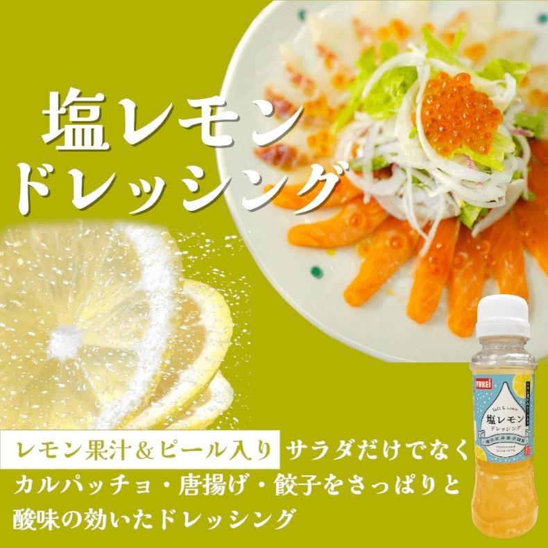 塩レモンドレッシング 200ml|yokohama-takeishoten|03