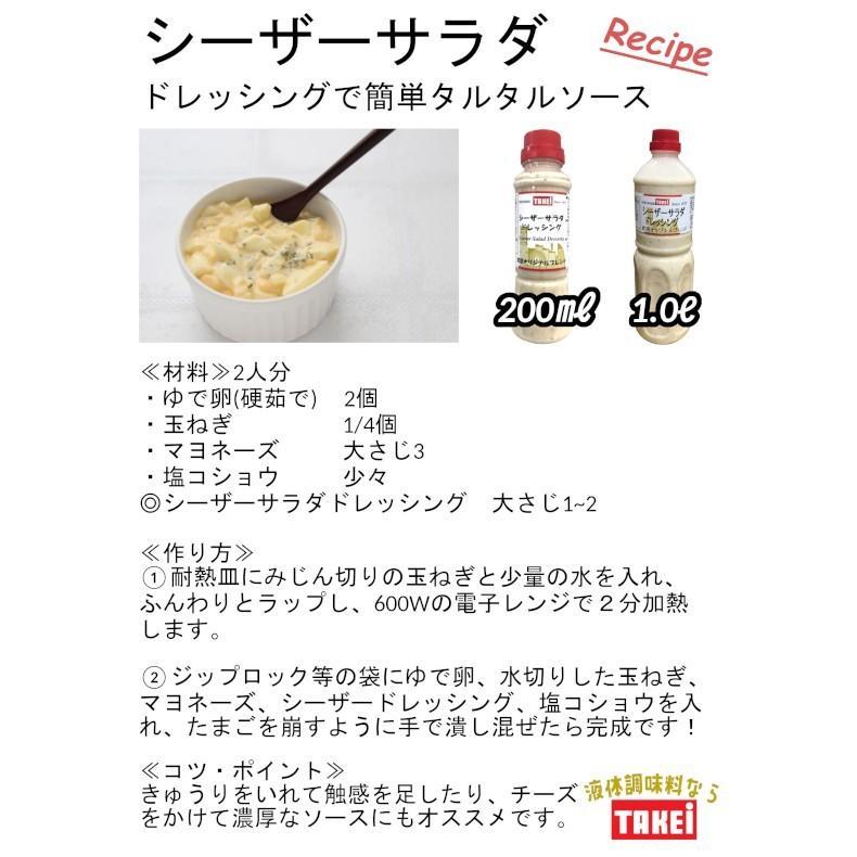 シーザーサラダドレッシング 200ml|yokohama-takeishoten|02