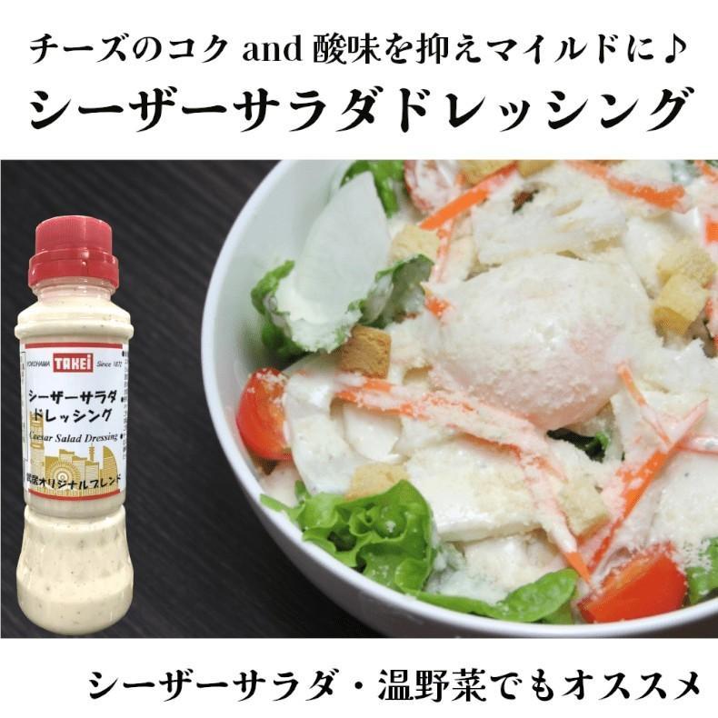 シーザーサラダドレッシング 200ml|yokohama-takeishoten|03