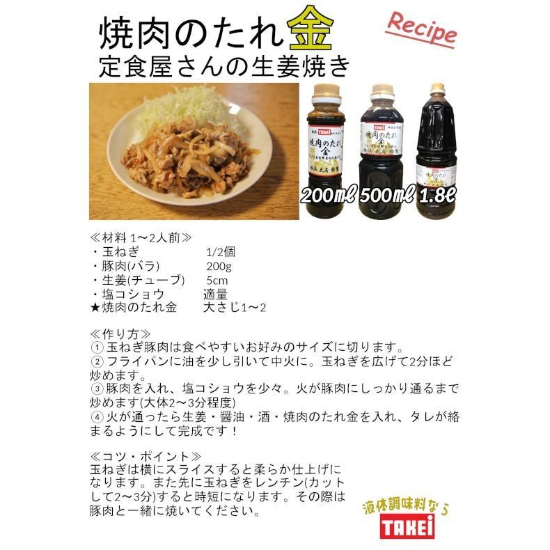 焼肉のたれ金 236g|yokohama-takeishoten|02