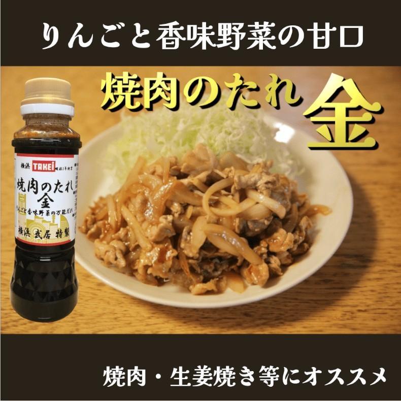 焼肉のたれ金 236g|yokohama-takeishoten|03