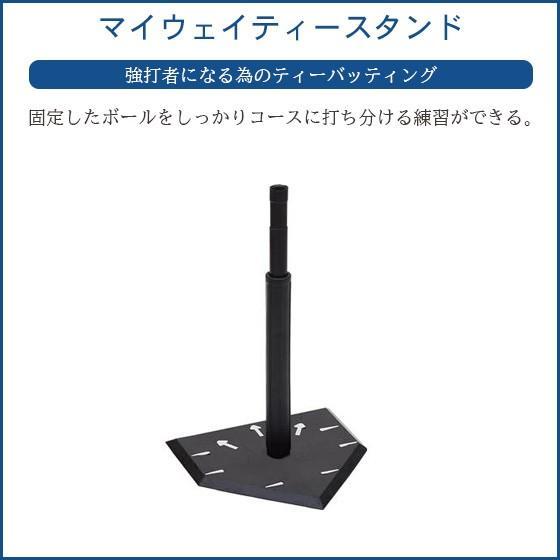 ユニックス ヤキュウソフト マイウェイティースタンド 18 グッズソノタ(bx8688)