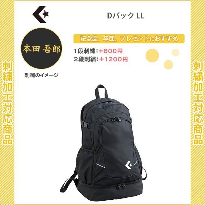 【名入れできます】 バスケットボール バッグ リュック バスケットバッグ コンバース Dパック(LL)(c1802010)