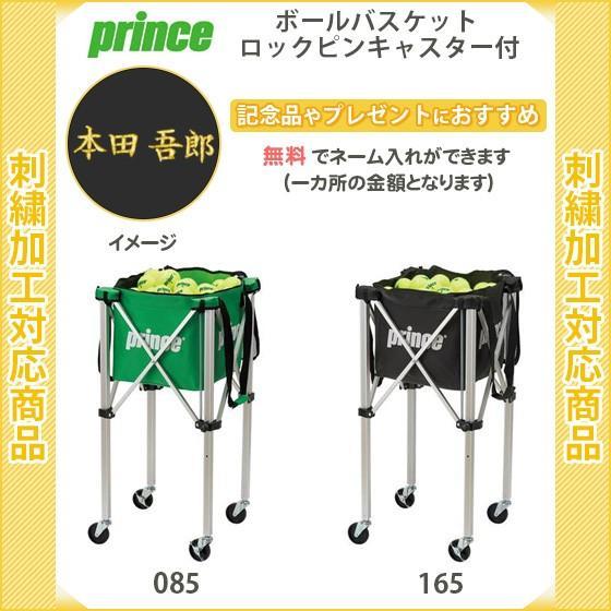 【名入れ無料】 カート ボール ケース プリンス テニス 記念品 ボールバスケット ロックピンキャスター付(pl064)