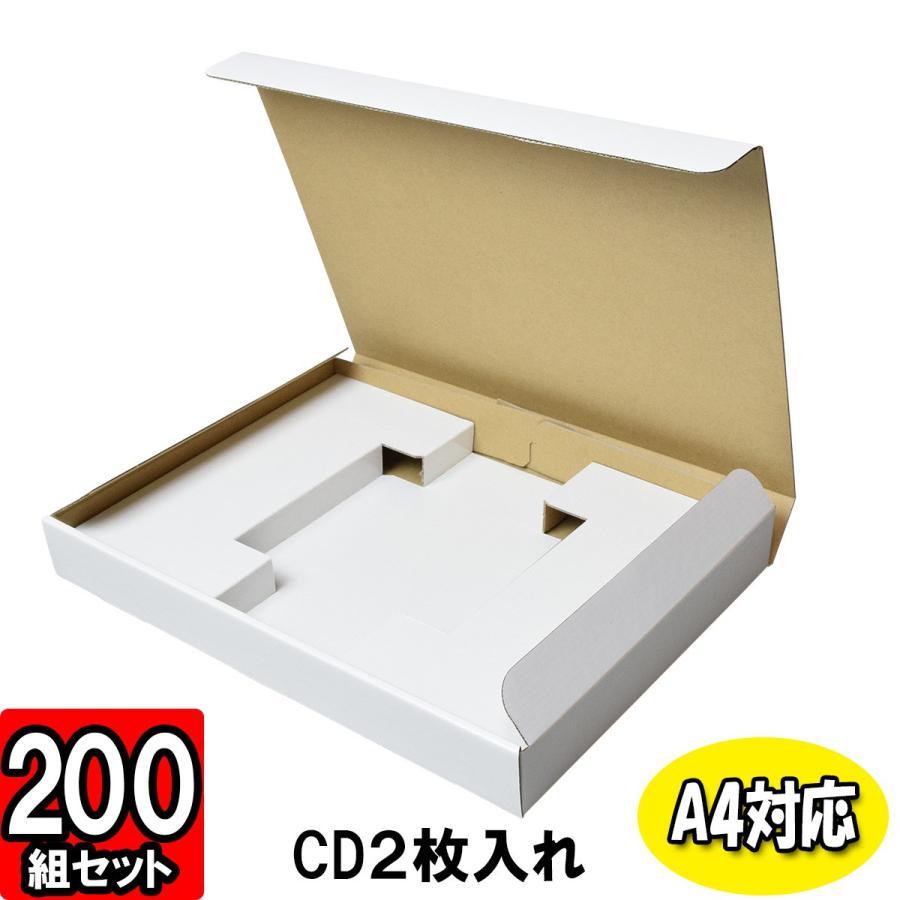 ダンボール箱 段ボール箱 N式 小さい 小型 小箱 梱包資材 梱包材 CD発送用 宅配用 CD入れ箱 仕切り付 (A4対応) (2枚入用) 200枚セット