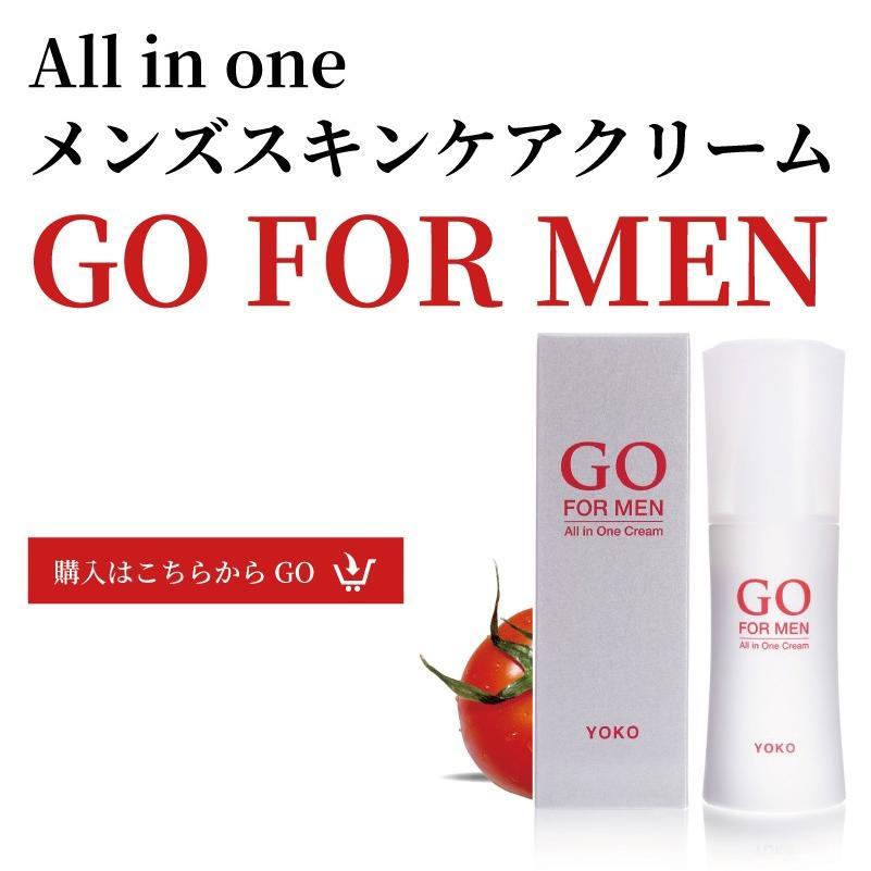 オールインワンクリーム GO FOR MEN 80mL メンズコスメ 男性化粧品 化粧水 乳液 美容液 クリーム 簡単ケア べたつき テカリ ひげそり マスクの肌荒れ 送料無料|yokojapan|17