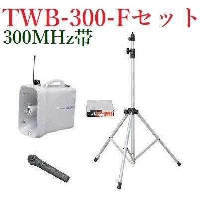 ユニペックス 防滴スーパーワイヤレスメガホンセット/SDレコーダー付/代引不可/  TWB-300+WM-3400+SDU-300+ST-110