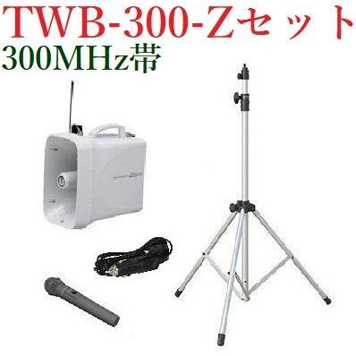 ユニペックス 防滴スーパーワイヤレスメガホンセット/チューナー内蔵/代引不可  TWB-300+WM-3400+ST-110+LD-300