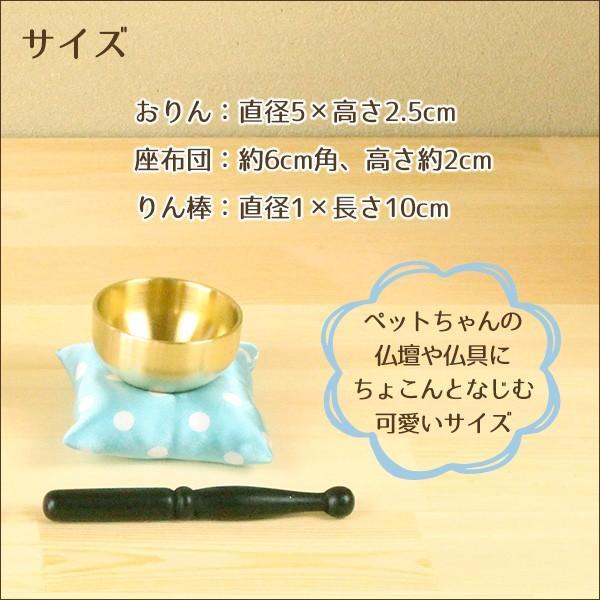 オリジナルミニおりんセット 1.8寸 ペット供養 手元供養 ペット仏壇 メモリアル お盆 お彼岸 yokoseki 04