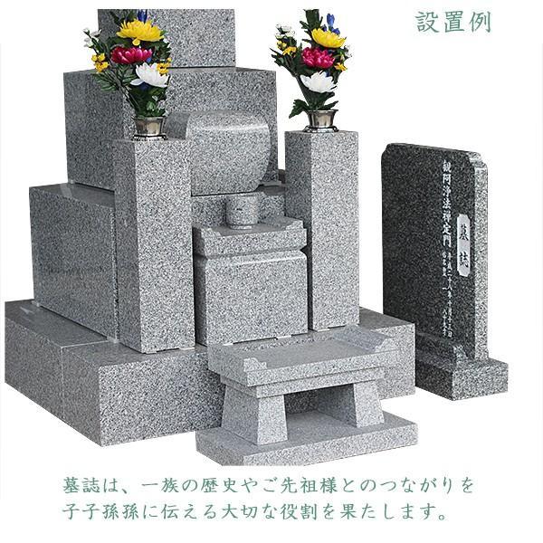 墓誌 墓標 法名碑 霊標 お墓参り お盆 お彼岸 yokoseki 02