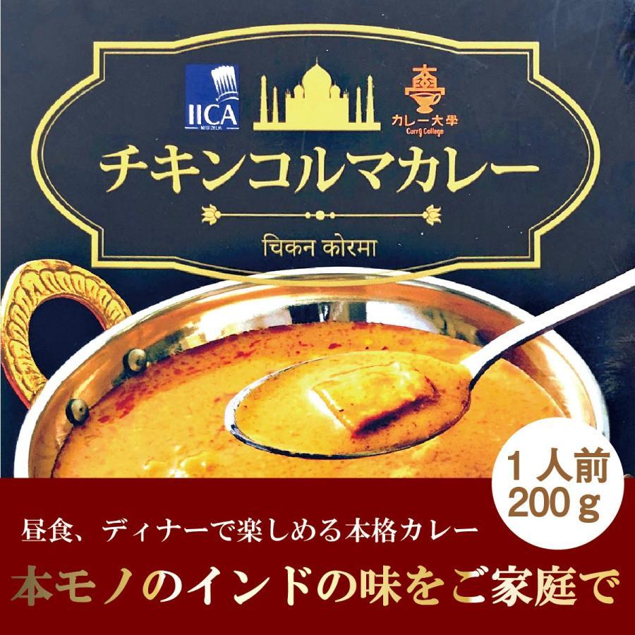 ヤチヨ IICAチキンコルマカレー 200g|yokosuka-miyage