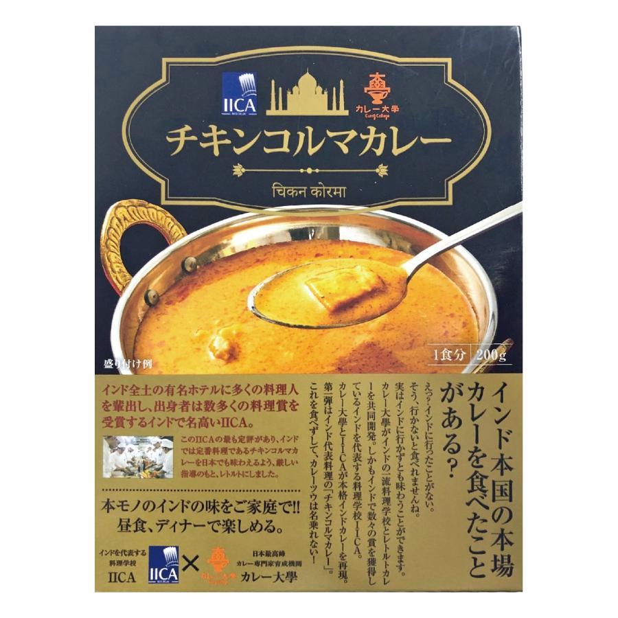 ヤチヨ IICAチキンコルマカレー 200g|yokosuka-miyage|02
