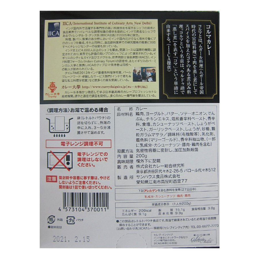 ヤチヨ IICAチキンコルマカレー 200g|yokosuka-miyage|03
