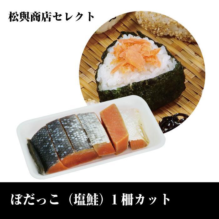 横手 松與商店セレクト ぼだっこ(塩鮭) 1柵カット 自宅用 しょっぱい塩鮭|yokoteai