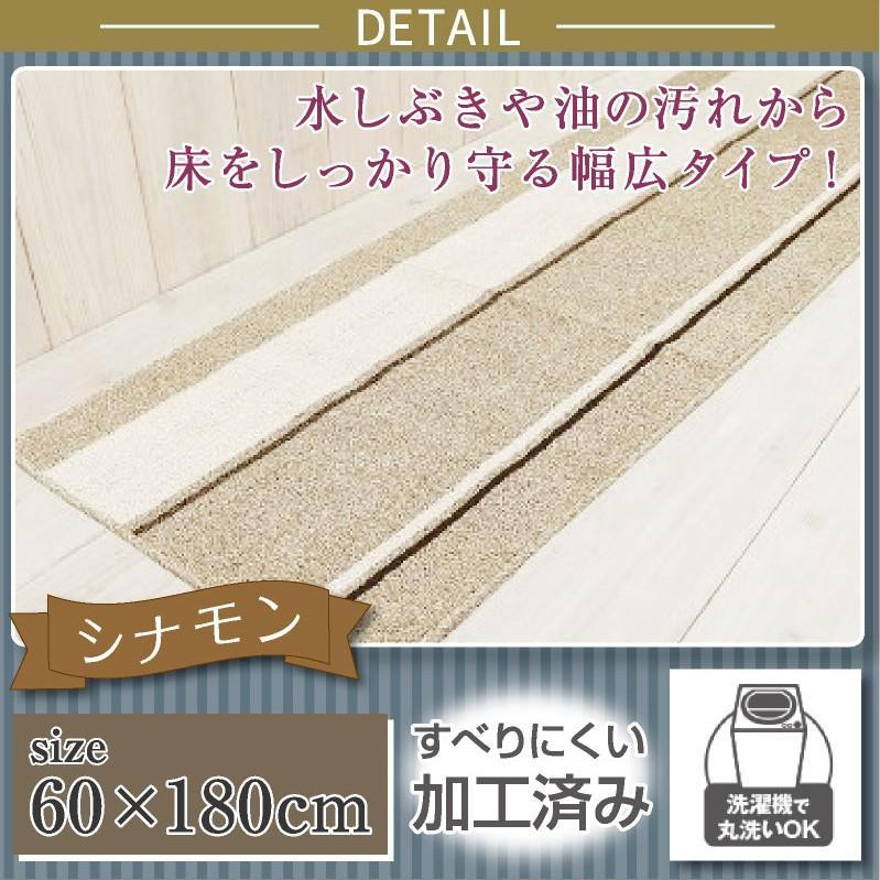 在庫処分 キッチンマット ワイド ロング 約60×180cm /シナモン|yokozuna|02