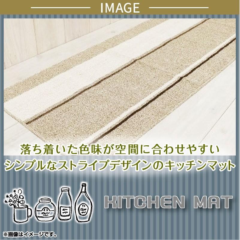 在庫処分 キッチンマット ワイド ロング 約60×180cm /シナモン|yokozuna|03