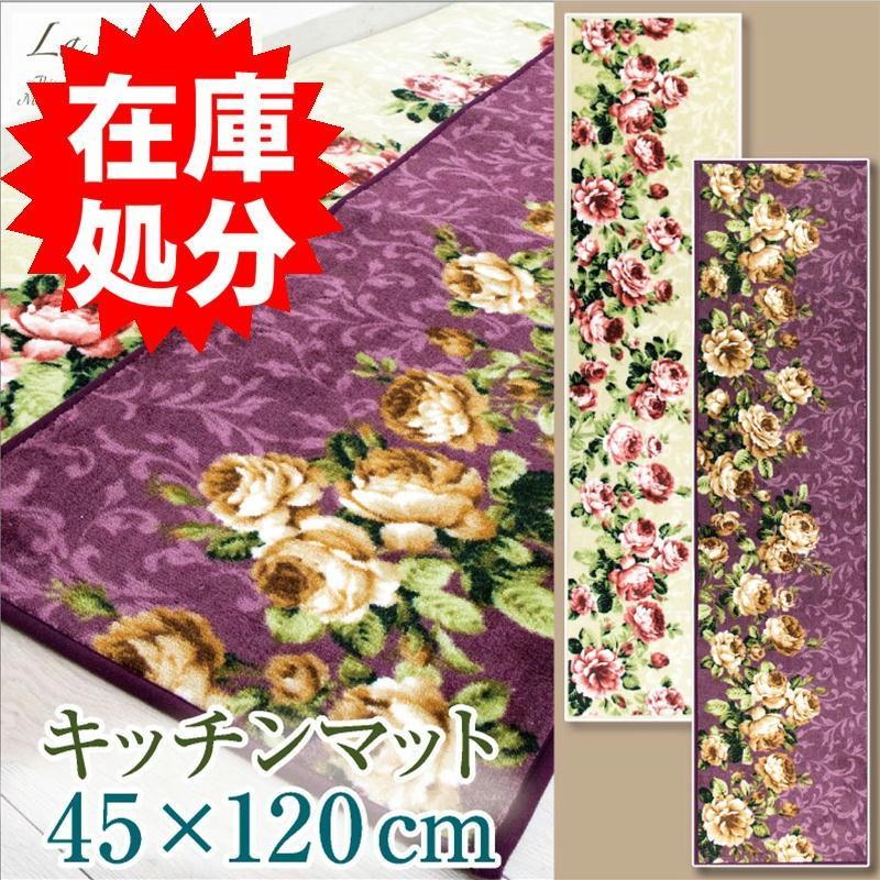 在庫処分 キッチンマット 約45×120cm /ラヴィーロジェ 2色|yokozuna
