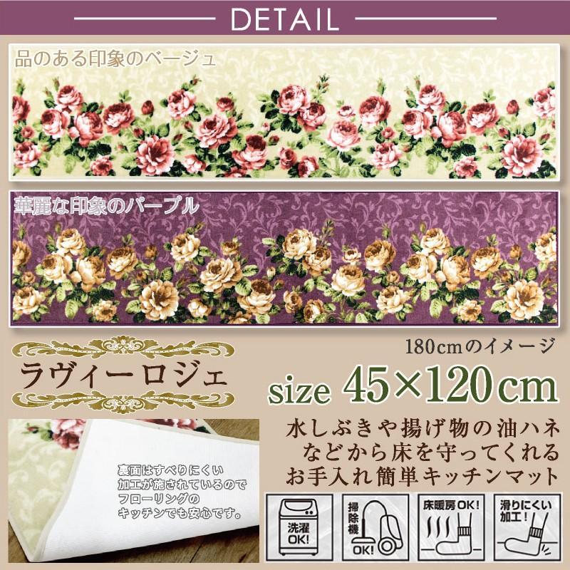在庫処分 キッチンマット 約45×120cm /ラヴィーロジェ 2色|yokozuna|02
