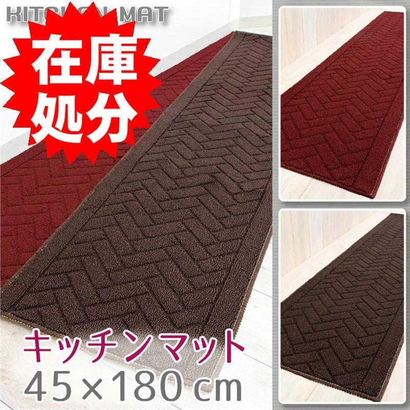 在庫処分 キッチンマット ロング 約45×180cm /フロー 2色|yokozuna